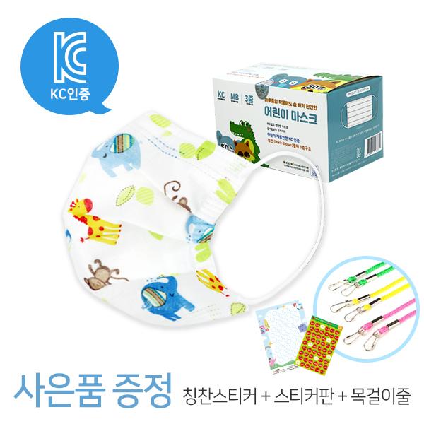 KC인증 어린이마스크 MB필터 3중구조 50매입 1박스, 1box