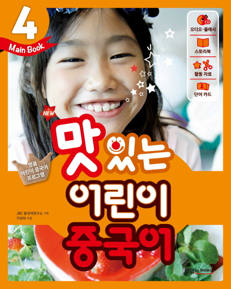 New 맛있는 어린이 중국어. 4(Main Book), JRC북스