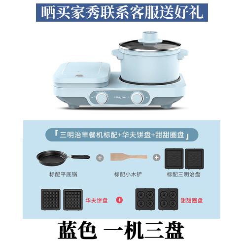 토스터기 DONLIM샌드위치기 국다용도 아침기계 토스트 와플 4개의기능을하나로 가정용 소형 셀럽 가벼운식사메이커, T08-하늘색