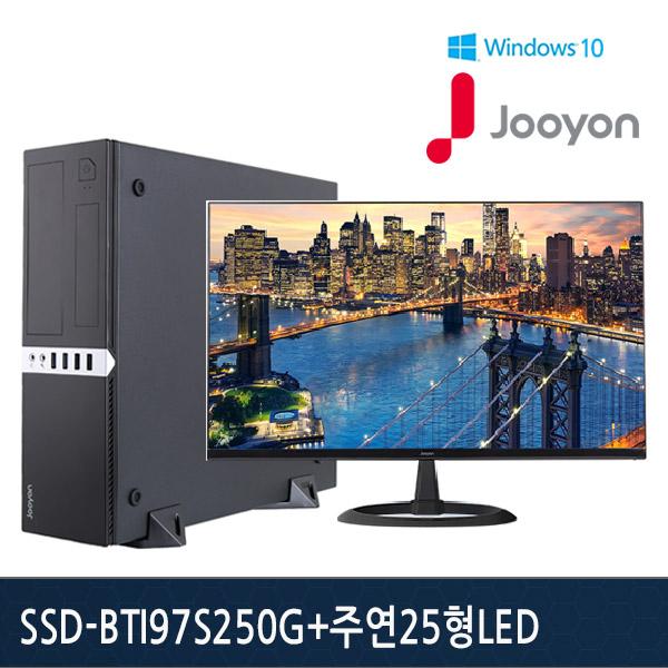 주연테크 데스크탑 SSD-BTi97S250G[본체], SSD-BTI97S250G+주연25형패키지, SSD-BTI97S250G