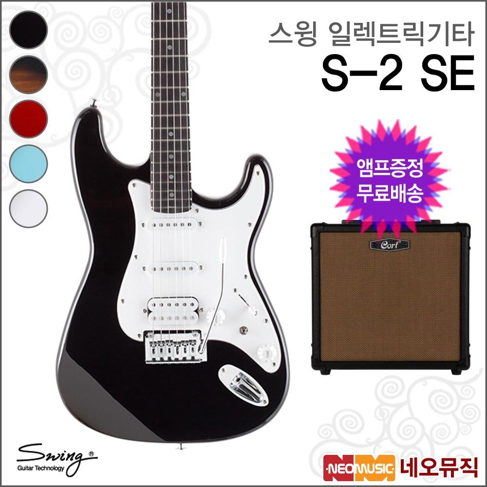 스윙 일렉 기타+엠프 SWING Electric S-2 SE / S2 SE, 스윙 S-2 SE/2TS(R)