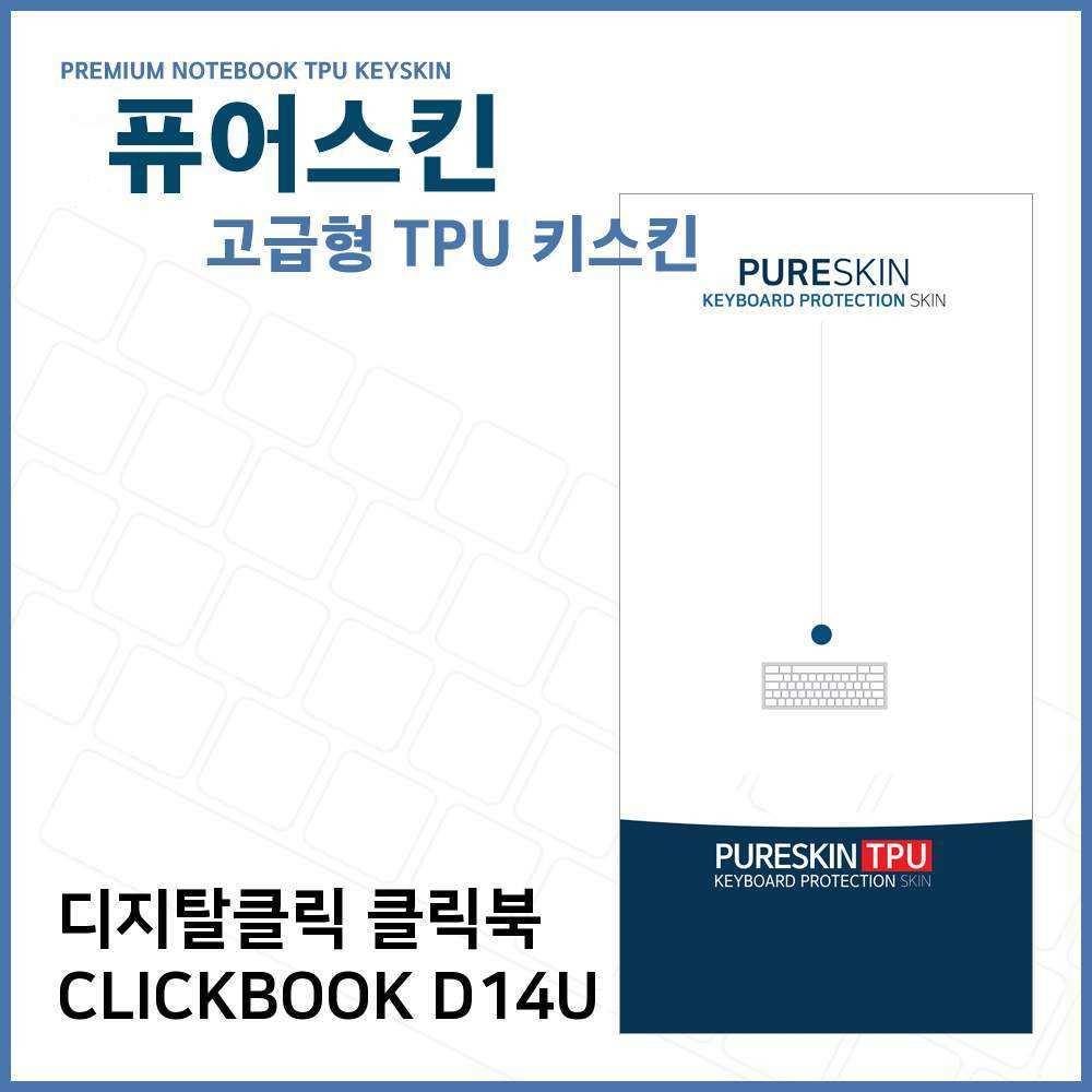 E.디지탈클릭 클릭북 CLICKBOOK D14U TPU키스킨(고급), 1개, 기본상품