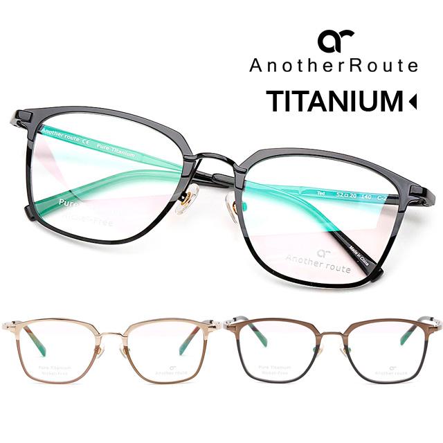 어나더루트 티타늄 안경테 가벼운 안경 하금테 초경량 와이드핏 빈티지 남자안경