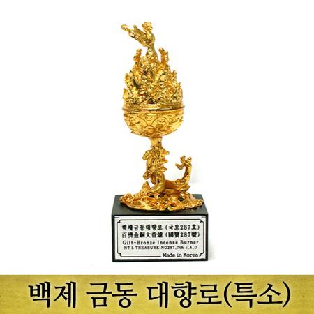 [멸치쇼핑]백제 금동 대향로(특소)