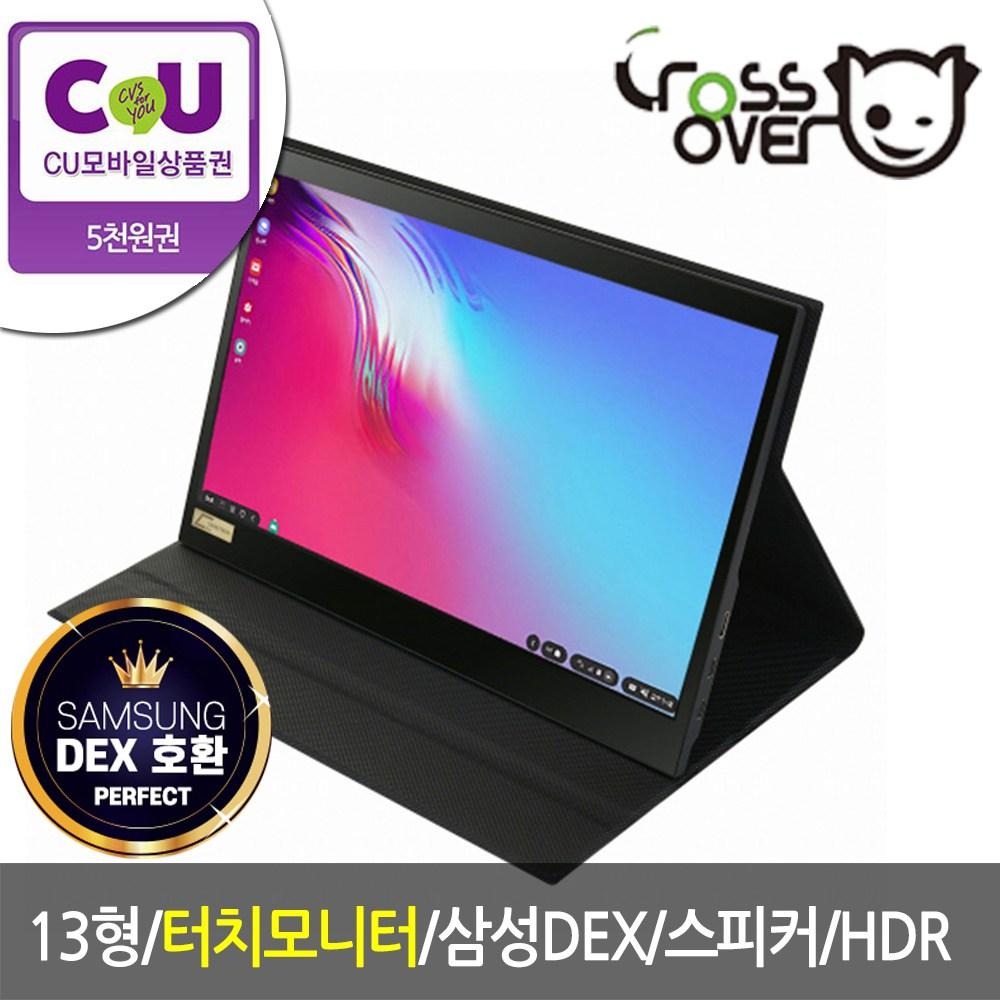 크로스오버 133TF3 DEX 멀티터치 포터블 YOGA HDR, 옵션없음