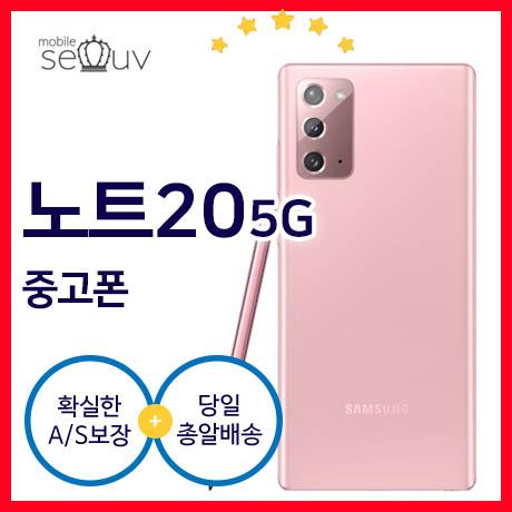 [중고폰]삼성전자 갤럭시 노트20 SM-N981N 256GB S급 최상급 미스틱핑크