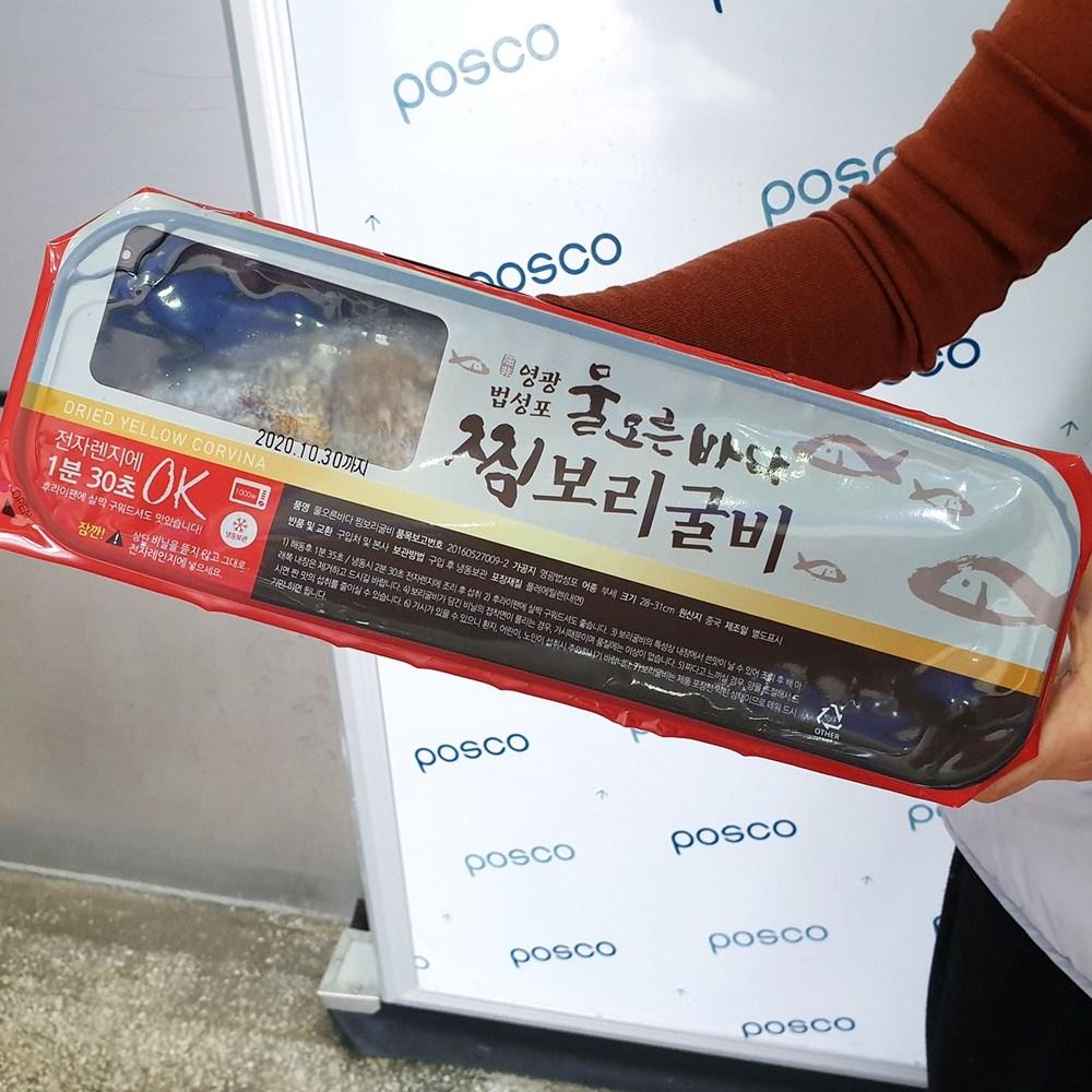 [산지직송] 영광법성포 명품 찜보리굴비 31cm내외(특대) 3미 5미 10미 가정용 선물용 굴비, 1box, 찜보리굴비31cm내외 10미 가정용