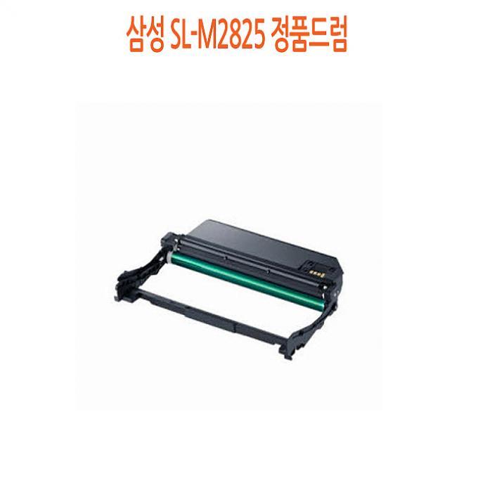 디자인그룹 티에스 삼성 SL-M2825 정품드럼 정품토너, 1, 해당상품
