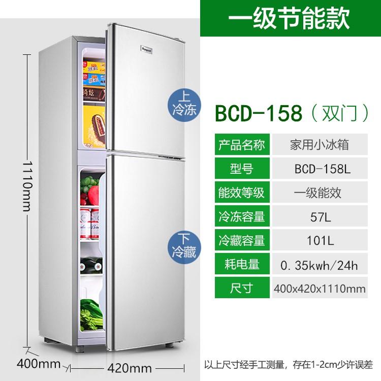 소형냉동고 소형냉장고 168리터 더블도어 소형미니 기숙사 렌트룸 가정용 냉동 냉장 삼문식 전기냉장고, T11-158 1등급-높이 110넓이 42통굽 40cm, 기본
