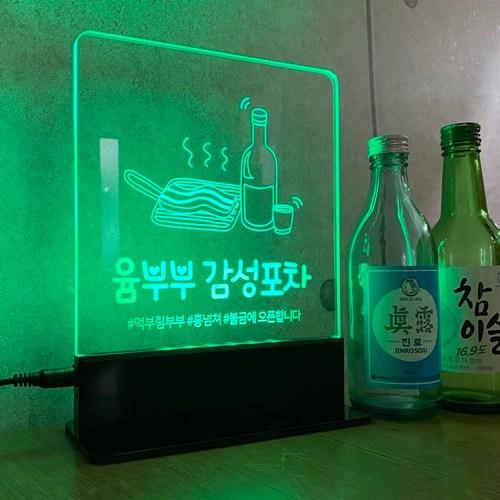 아크릴팜 LED 네온사인 조명간판 감성포차 [디자인 03] 홈포차 와인바 이자카야 나래바 화자카야 신혼집인테리어, 양면테이프