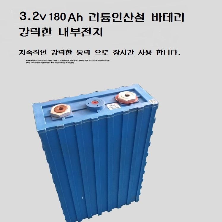 3.2V 180Ah 리튬인산철전지 파워뱅크 제작용