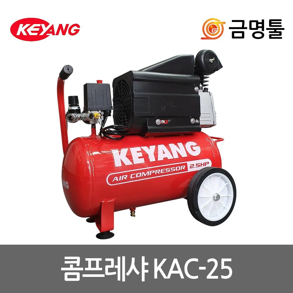 계양 콤프레샤 KAC-25 2.5HP 오일포함 1500W 타카작업 먼지청소 컴프레샤