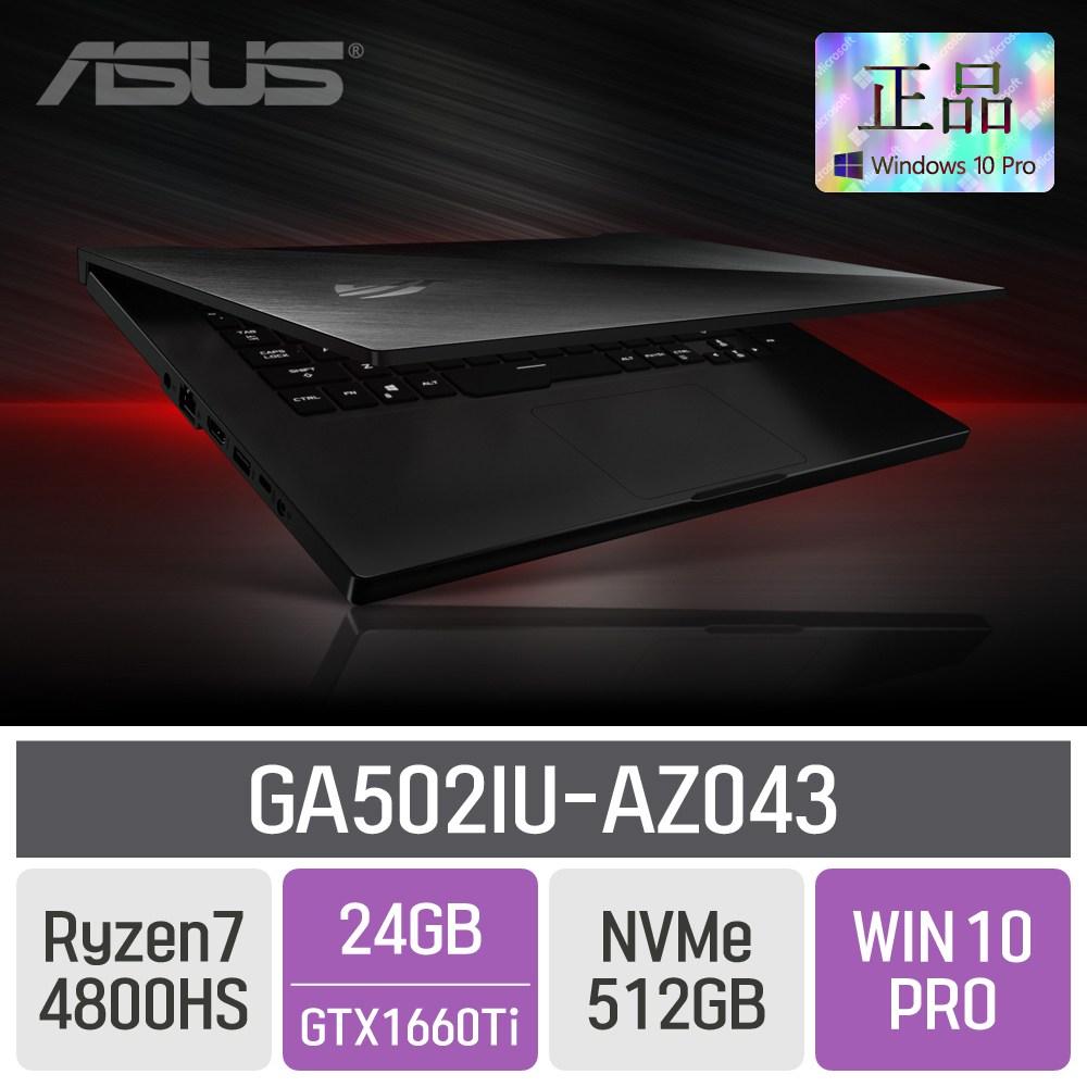 ASUS ROG ZEPHYRUS G GA502IU-AZ043, 24GB, SSD 512GB, 포함