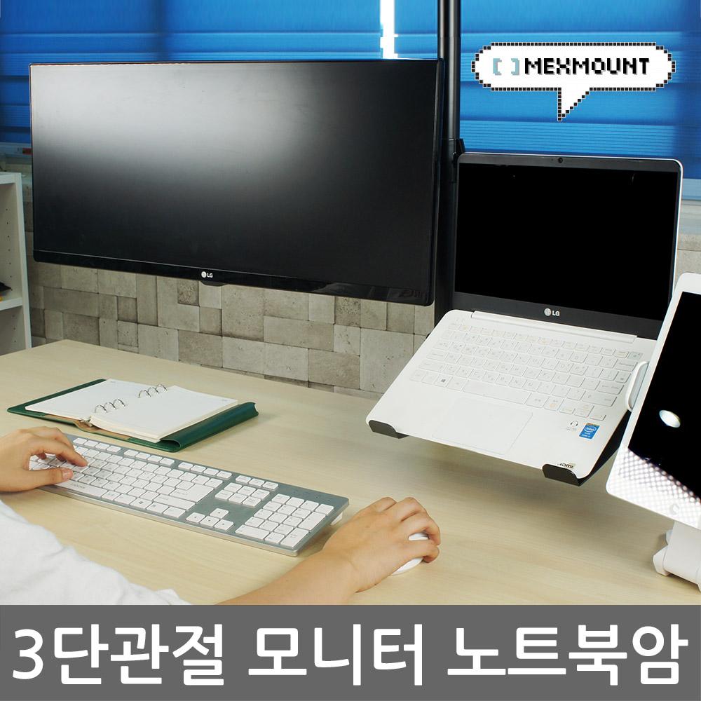 맥스마운트 모니터 암 거치대 MMB-D2 NOTE 듀얼 노트북 + 모니터