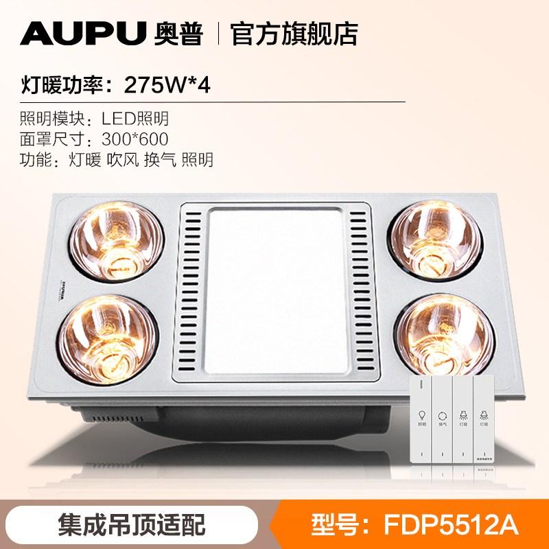 욕실난방기 바스룸마스터 천장형 매입형 3in1화장실 전구 히터 가정용 5512, T01-(큰액정 등따듯한 바스룸마스터)FDP5512A