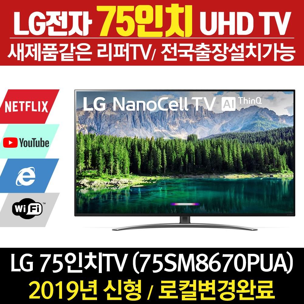 LG전자 리퍼TV 75인치 UHD TV 나노셀 75SM8670, 로컬변경완료 지방벽걸이