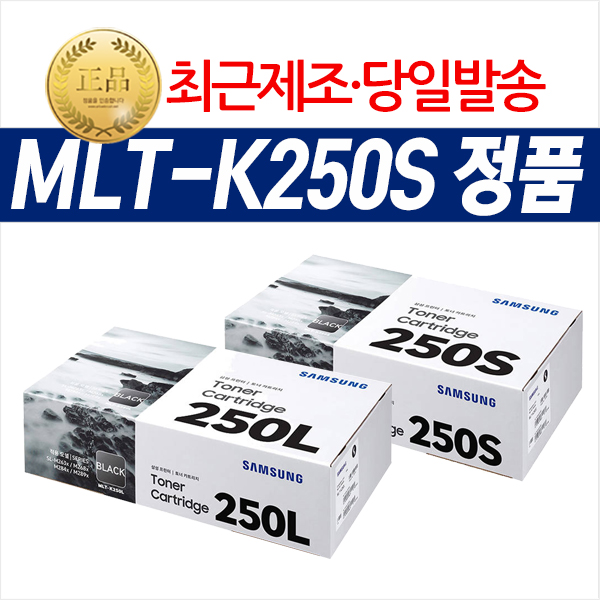 삼성 MLT-K250S K250L 정품토너 SL-M2843DW M2893FW M2680FN M2630 M2630ND, MLT-K250S (1500매), 다쓴토너 반납하고 할인받기