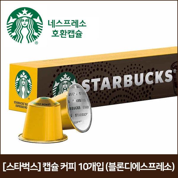 [스타벅스] 캡슐 커피 10개입 (블론디에스프레소), 단일상품