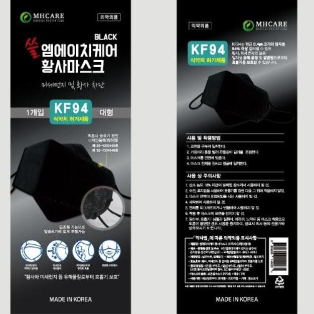 엠에이치케어 KF94블랙마스크 대형 25매(끈조절 가능), 1개, 25개