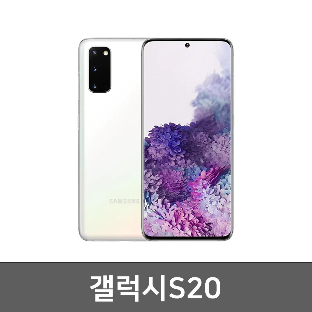 삼성 갤럭시S20 S급 완전깨끗 중고폰 공기계 알뜰폰 / 유심만 꽂으면 사용가능!, 그레이_128GB