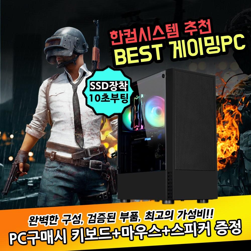 한컴시스템 게이밍 컴퓨터 조립 PC 데스크탑 본체 배틀그라운드, i5-7500/D4 16G/SSD240G/GTX1060