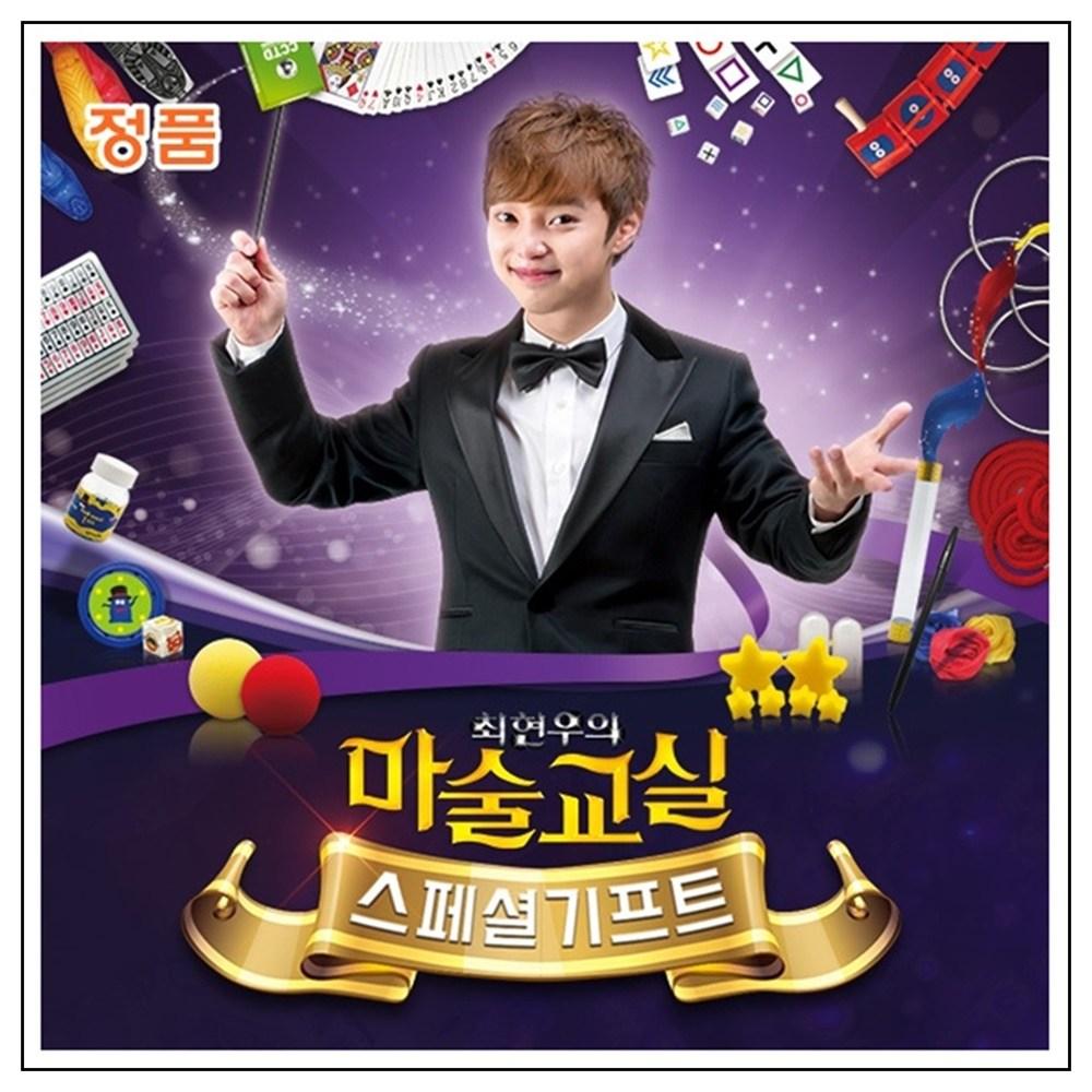 시나브로129 최현우 어린이 마술교실 13종세트 학예회 마술학습 마술도구 마술배우기