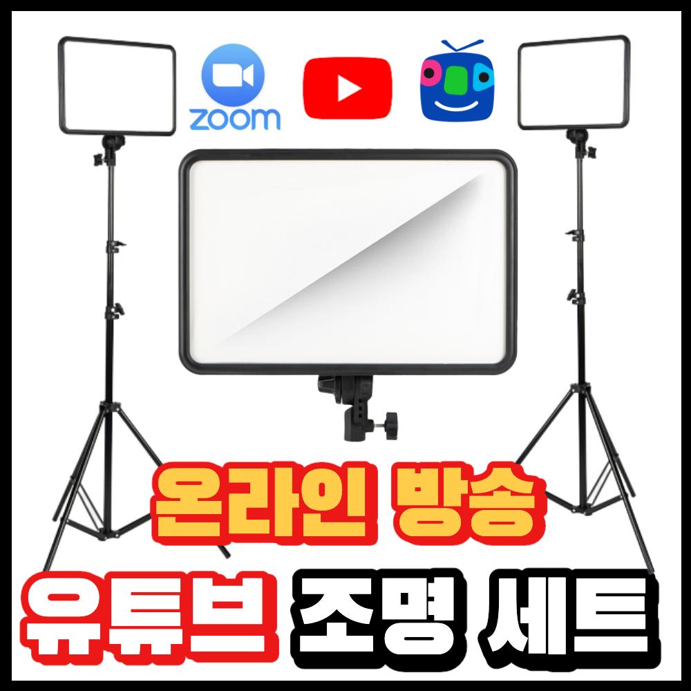 유튜브팩토리 유튜브 유튜버 아프리카tv 화상회의 온라인 강의 수업 촬영 방송 LED 조명 장비, 1개, LED조명+스탠드 세트