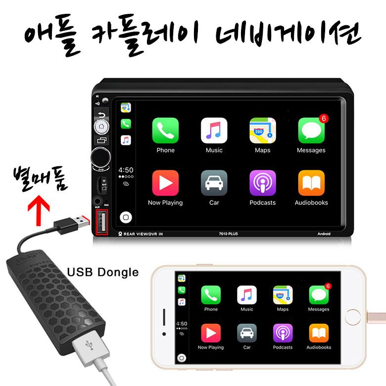 K1 7인치 안드로이드 올인원 애플 카플레이 네비게이션, 본체+후방카메라
