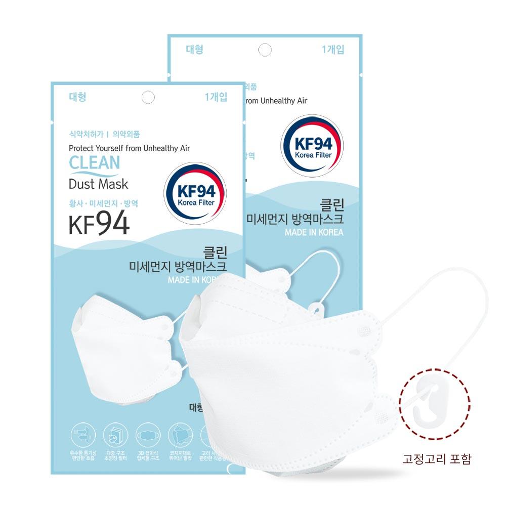 클린 KF94 미세먼지 방역 황사 마스크 50매 (대형) 개별포장