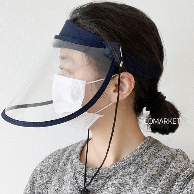 이코마켓 투명 비말차단 썬캡 마스크모자 얼굴 마스크 방역모자 자외선차단썬캡