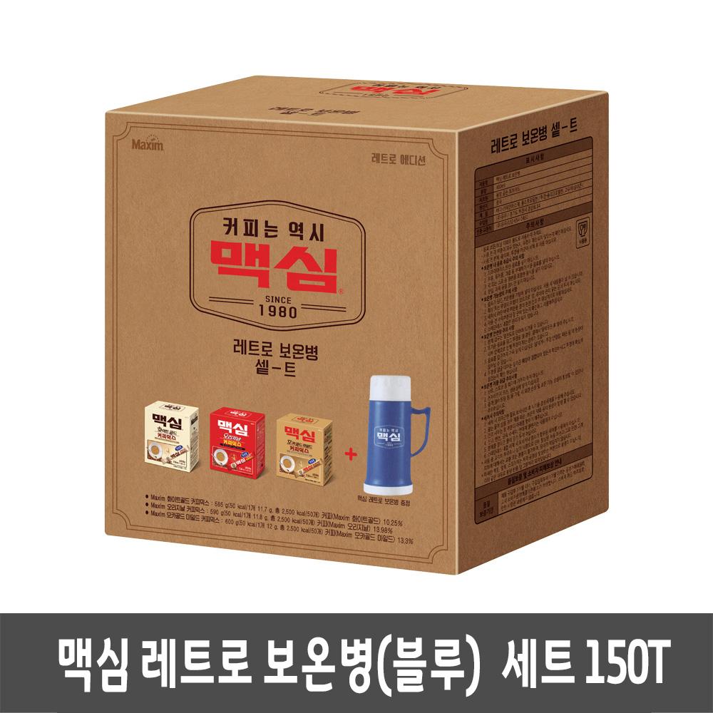맥심 레트로 에디션 150T+보온병 (블루), 1개, 150t