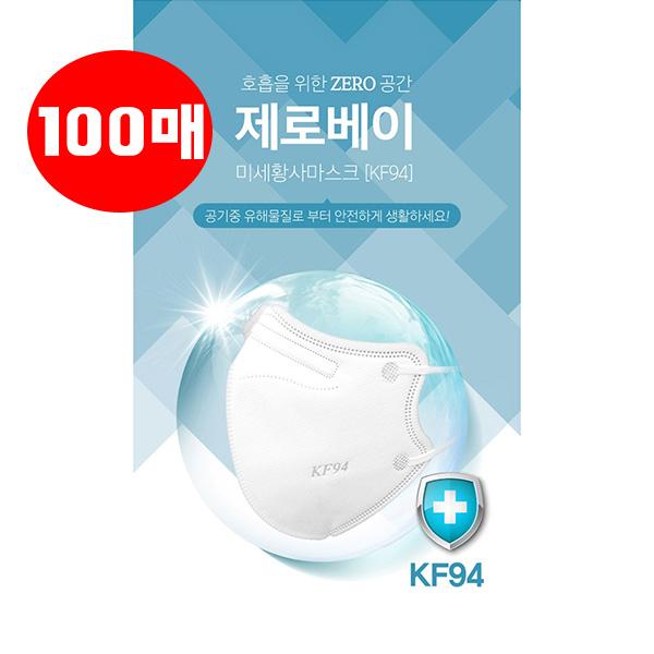 제로베이 KF94 마스크 대형 100매, 1개, 1개