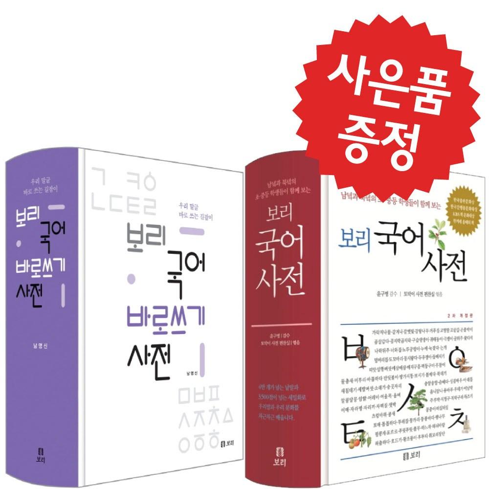 보리 최신 개정판 국어사전+보리 국어 바로쓰기 사전 2권세트 (LED시계+문구세트 증정)