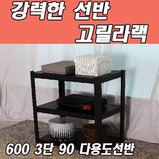 동영 고릴라랙 600 3단 90 다용도선반, 없음
