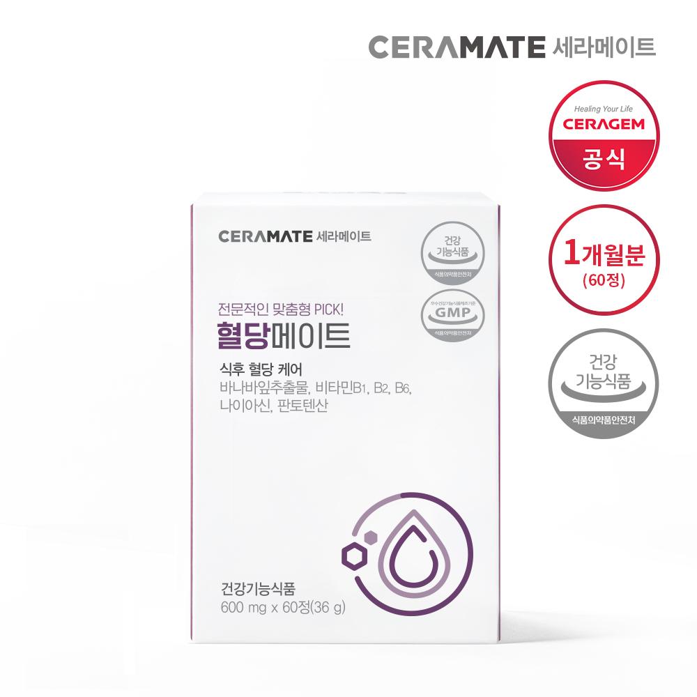 세라젬 세라메이트 혈당메이트 60정(1달분) (POP 1942454900)