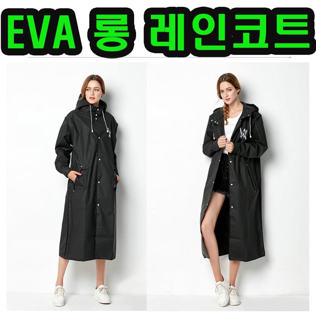 JE 레인코트 여성 남성 우비 우의 남녀공용 롱 비옷