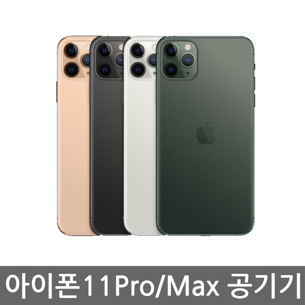 아이폰 11 프로 맥스 pro Max 가개통 공기계 국내판 새제품, 스페이스 그레이 64G, 아이폰 11 프로(맥스 아님)