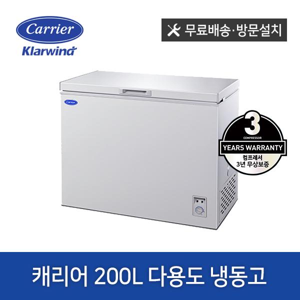 캐리어 200L 냉동고 CSBM-D200SO 소형 다목적 냉동고 아이스크림 업소용 냉동고, 기본