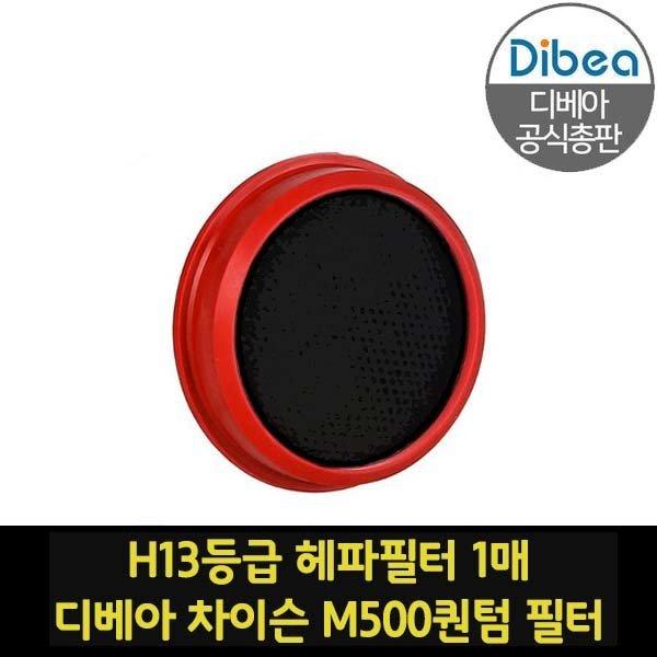 [디베아] 차이슨 무선청소기 M500퀀텀 전용 헤파필터 1매, 상세 설명 참조