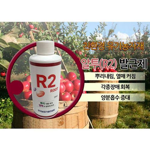 하솔 알투 R2 발근제 식물영양제 뿌리내림커짐 열매커짐