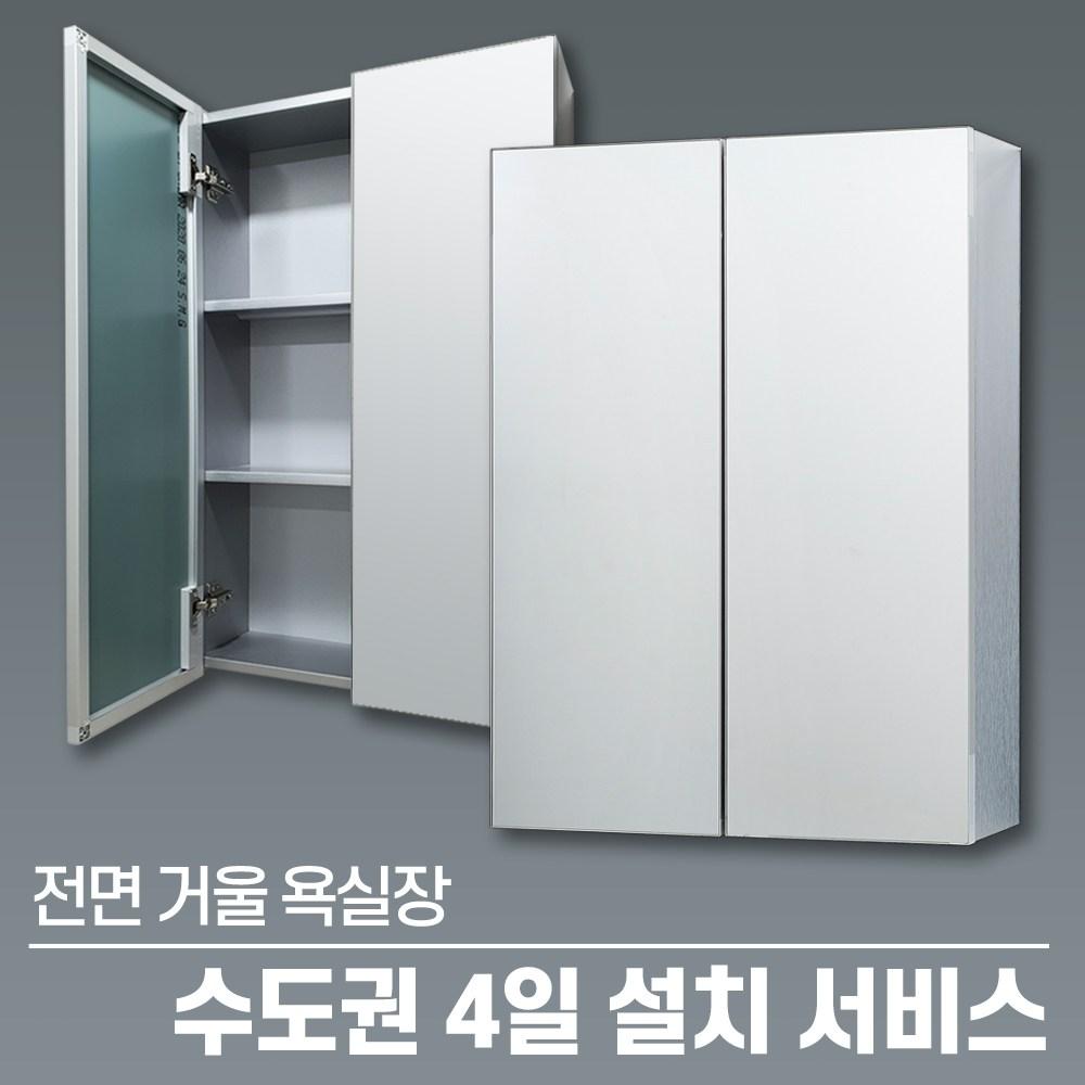 모카 전면 거울 도어 욕실 수납장(600X800)