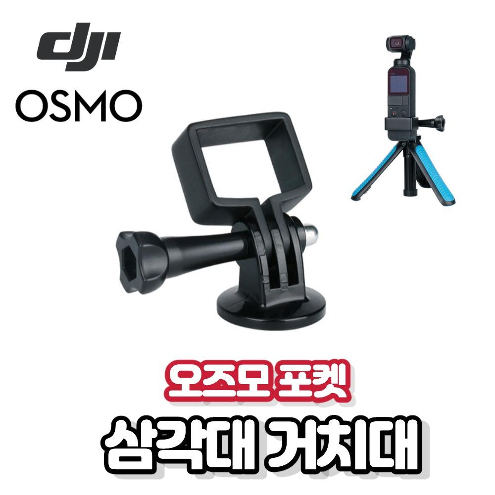 유튜브팩토리 오즈모 포켓 브이로그 액션캠 바디캠 삼각대, 1개, 1