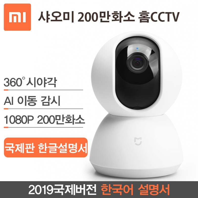 샤오미 미지아 360도 스마트 홈CCTV 1080P HD 홈캠 웹캠 CCTV 국제판 한국어설명서 실내외겸용, 중국판(돼지코 증정)
