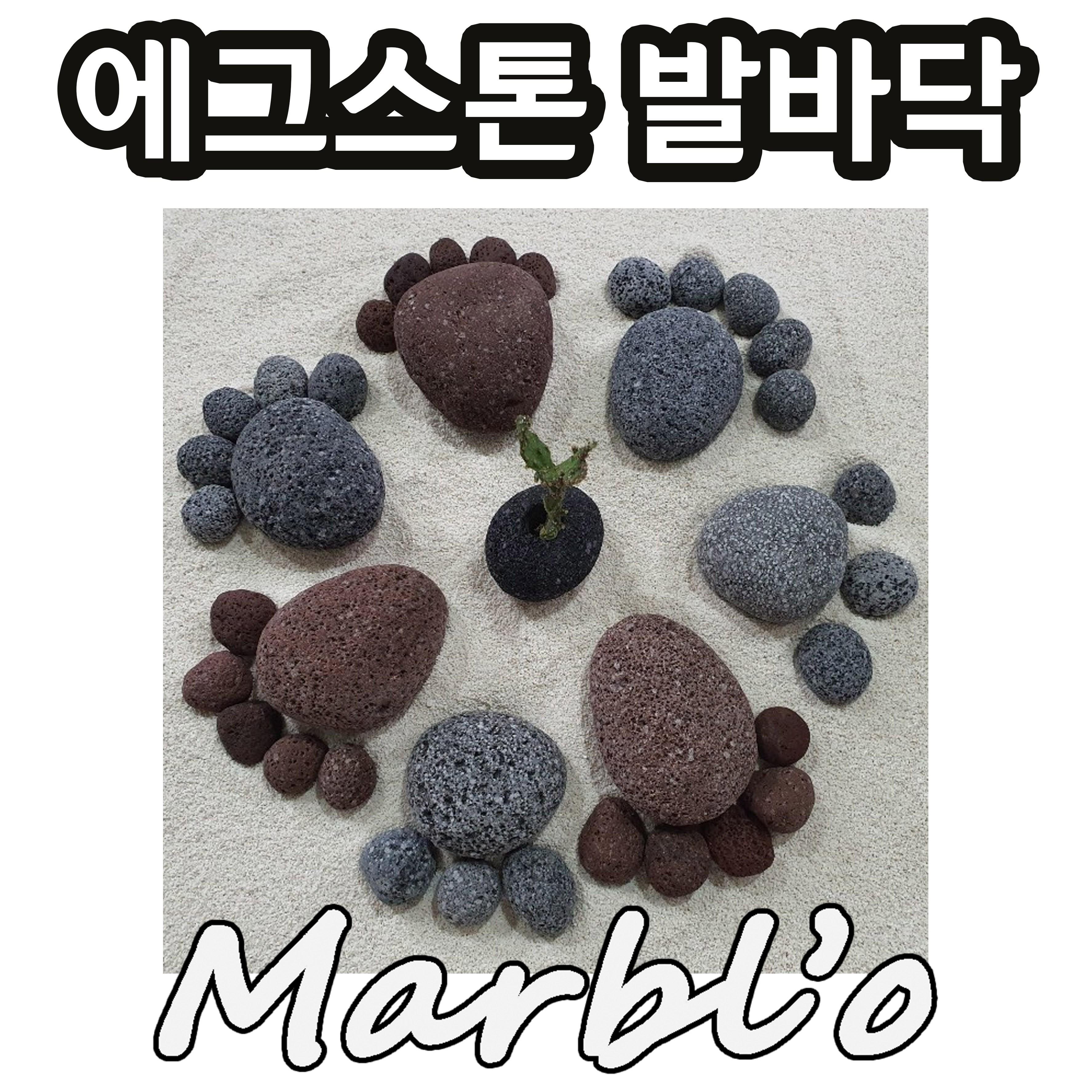 [마블로] 라돈프리 현무암 에그스톤 발바닥 자갈, 에그스톤 발바닥세트 단품
