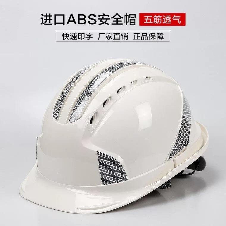 안전모 공사장 선캡 건축공사 abs 충격방지 신기한 헬멧 통풍 여름, 화이트 추가 리플렉터 스티커 5타입