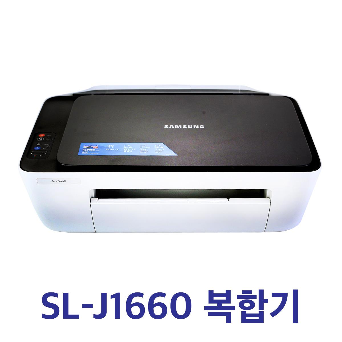 삼성 SL-J1660 가정용프린터 3배 많은 재생잉크포함 잉크젯 복합기, SL-J1660 (재생잉크 포함 검정+컬러)