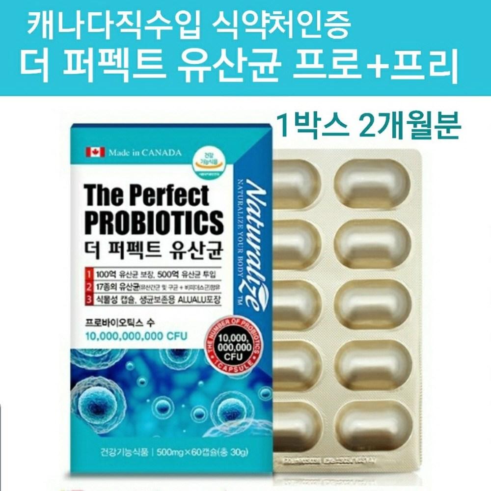 캐나다 프롤린유산균 포스트바이오틱스 모유유산균 분말 가루 락토바실러스 가세리 17 신 프로 프리 바이오틱스 뚱보균 비만균잡는 lgg 람노서스 프