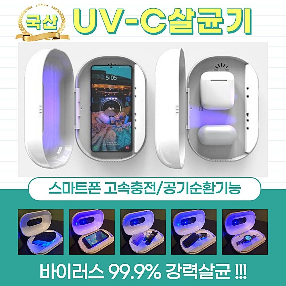 쥬니온 국산 닥터캡슐 듀얼 UV-C LED 자외선살균기 핸드폰 마스크멸균기 휴대용 선물용 멀티살균기 살균소독기, 프리미엄형(무선충전)