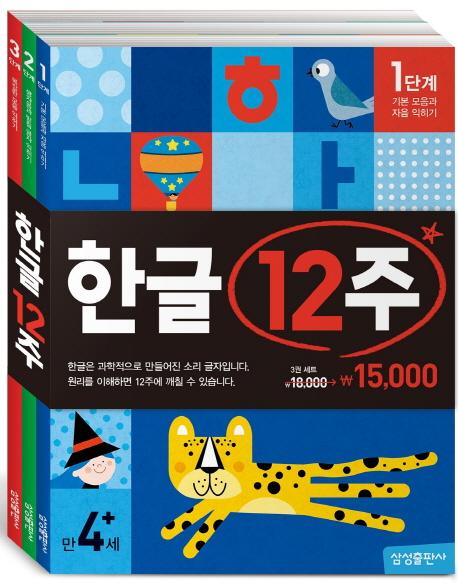한글 12주 1-3권 세트, 삼성출판사