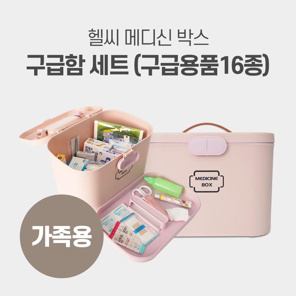 헬씨메디슨 구급함세트 핑크 가정용 어린이 구급약품 상비약 응급키트 2단분리형